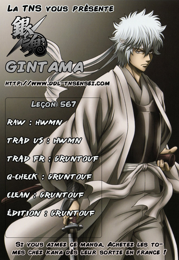 Lecture en ligne Gintama 567 page 1
